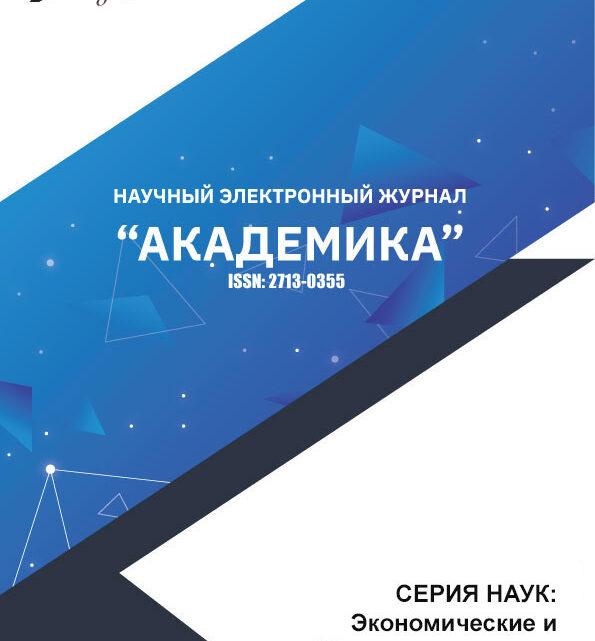 Научный электронный журнал: «Академика. Серия: Экономические и Юридические науки». Продолжается набор статей в этот выпуск
