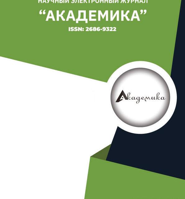 Научный электронный журнал: «Академика. Серия: Психология и педагогика». Продолжается набор статей в этот выпуск